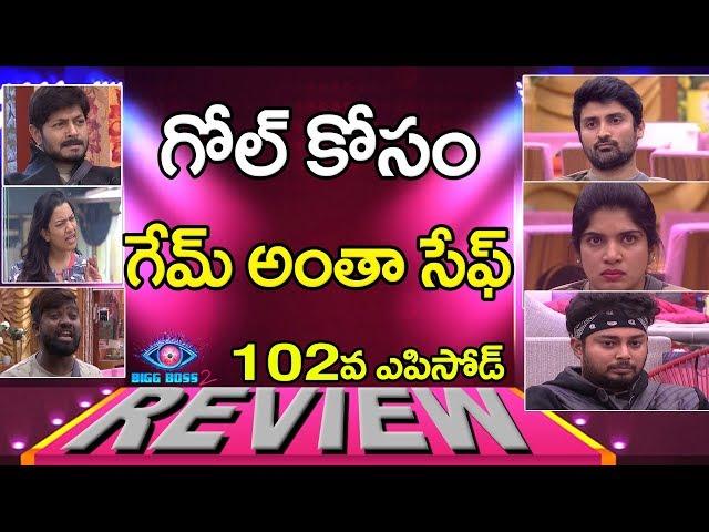 Bigg boss 2 | Review | safe Game in sand Task | గోల్ కోసం గేమ్ అంతా సేఫ్..