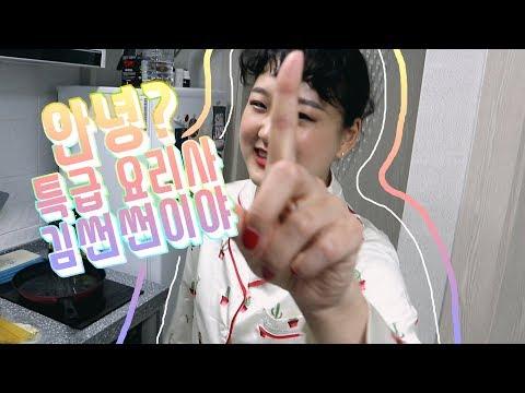 특급 요리사가 선보이는 한국인의 밥상 1편 (feat. 뷰티 & 일상 유튜버 고수)
