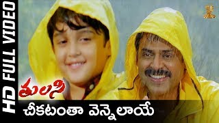 Cheekatantha Vennelayera Full HD Video Song | Tulasi Movie Songs | Venkatesh | Nayanthara | SP Music