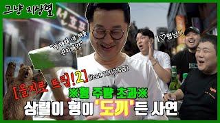 ☆을지로☆힙지로☆ 이번엔 젊은이들과 만취 소통!! (feat.1000%곰) l 지상렬