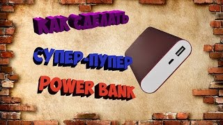 мощный и простой power bank. КАК СДЕЛАТЬ/ How to make a powerful and easy power bank