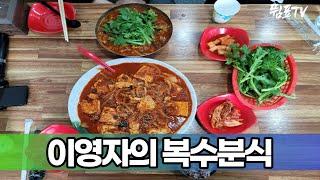 [대전맛집]이영자가 먹고 극찬한 복수분식 얼큰칼국수,두…