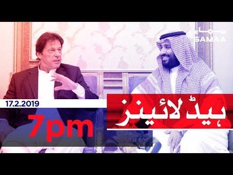 Samaa Headlines - 7PM - 17 February 2019
