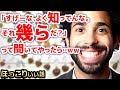 【日本大好き外国人】「ビ~ックビックビックビックカメラ♪」って歌って近づいてきた、ぼったくり外国人を