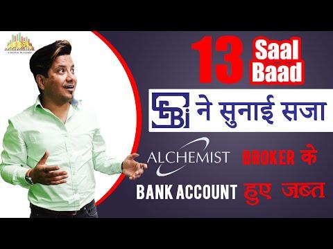 SEBI Seals Alchemist's Bank Account | Broker Faces Penalty