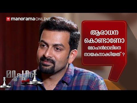 36 വയസ്സായ ഞാൻ എങ്ങനെയാണ് ഇനി കോളജ് പയ്യനായി അഭിനയിക്കുന്നത് ? Prithviraj Sukumaran | Interview