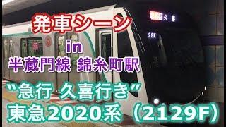 """東急2020系(2129F) """"急行 久喜行き"""" 半蔵門線錦糸町駅を発車する 2019/04/24"""