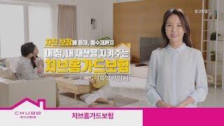 Chubb 홈가드 보험 광고 2018년 - 8분