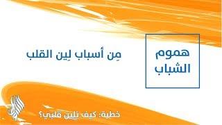 مِن أسباب لِين القلب - د.محمد خير الشعال