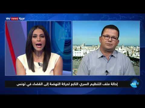 إحالة ملف التنظيم السري التابع لحركة النهضة إلى القضاء في تونس  - نشر قبل 5 ساعة