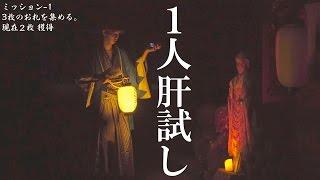 肝試しPart1.【恐怖】深夜の村で呪いのお札を探せ。 thumbnail