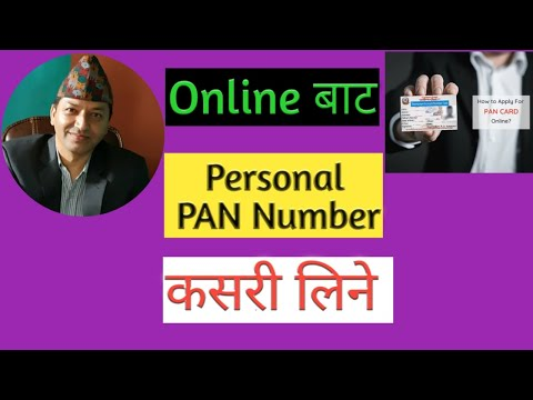 How to Apply  Online Personal PAN Card Registration in Nepal ?