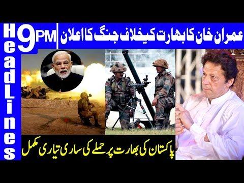 War between Pakistan and India | Headlines & Bulletin 9 PM | 21 February 2019 | Dunya News