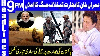 War between Pakistan and India | Headlines & Bulletin 9 PM | 21 February 2019 | Dunya News