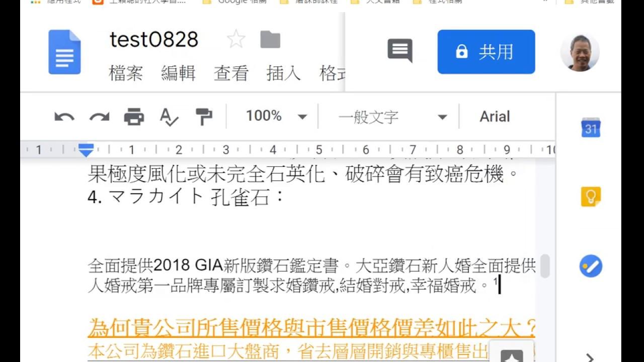 2018082804 Google 文件小秘訣 - YouTube