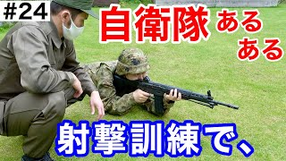 自衛隊あるある『射撃姿勢を練習する隊員』#24 元自衛隊芸人トッカグン