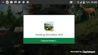 Симулятор охоты на животных 4 на 4