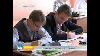Образовательные учреждения региона в списке лучших по России