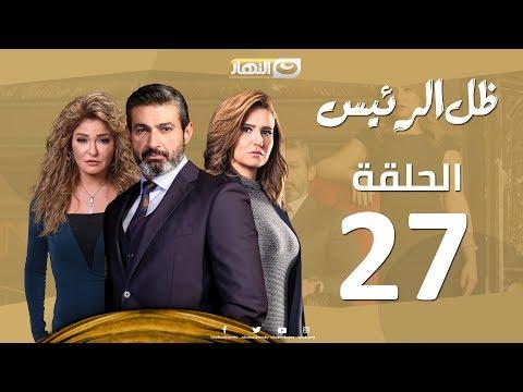 Episode 27 - Zel Al Ra'es series  | مسلسل ظل الرئيس الحلقة 27 السابعة و العشرون