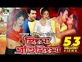 Bangla Movie Hingsha Protihingsha By Shakib Khan & Moyuri video