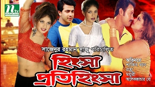 Hingsha Protihingsha (হিংসা প্রতিহিংসা) I Shakib Khan, Ratna, Moyuri, Alexander | NTV Bangla Movie
