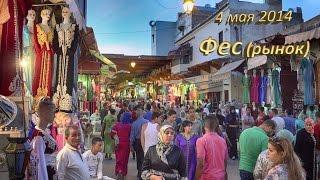 Часть 10. Путешествие. Марокко. Фес.