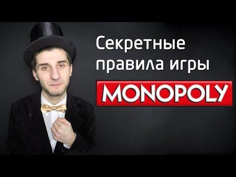 МОНОПОЛИЯ - Утерянные правила игры  | Кто этот гений?!