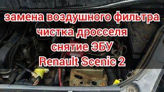 замена воздушного фильтра, чистка дроссельной заслонки, снятие ЭБУ RENAULT SCENIC-2