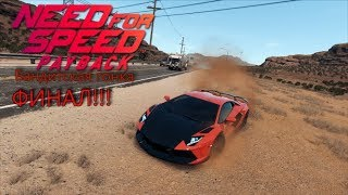 Need for Speed Payback Бандитская Гонка Часть 3 Финал