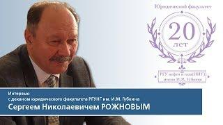 20 лет юрфаку Губкинского университета. Интервью с деканом.