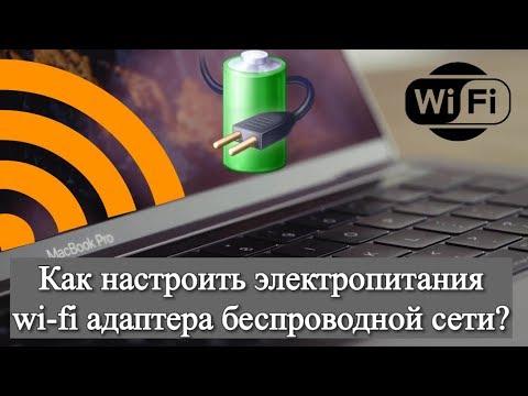 Как настроить электропитание Wi Fi адаптера беспроводной сети?