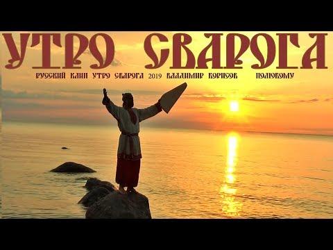 Русский клип УТРО СВАРОГА 2019 Владимир Борисов   (ПОлюбоМУ)