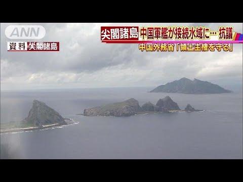尖閣接続水域に潜水艦と中国海軍艦艇が入域 政府発表