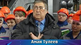 12 03 15 Губернатор Аман Тулеев открыл обогатительную фабрику «Карагайлинская»