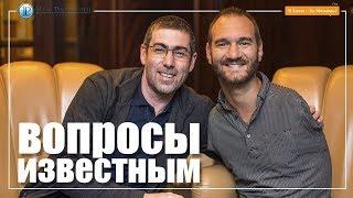 Ник Вуйчич и Ицхак Пинтосевич. Интервью Ника Вуйчича в Киеве.