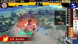 戦国大戦 1.20D 従一位 武田信玄 魚鱗の陣 VS 内藤昌豊 火門の陣