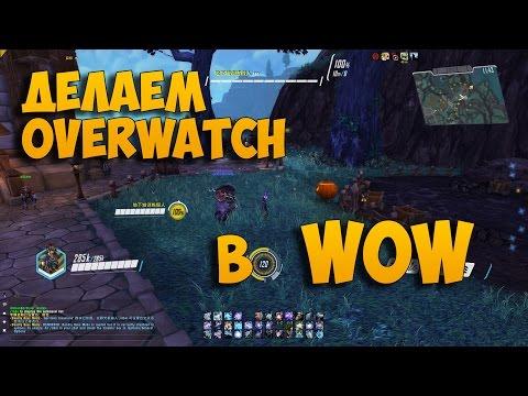 Меняем интерфейс World of Warcraft на Overwatch