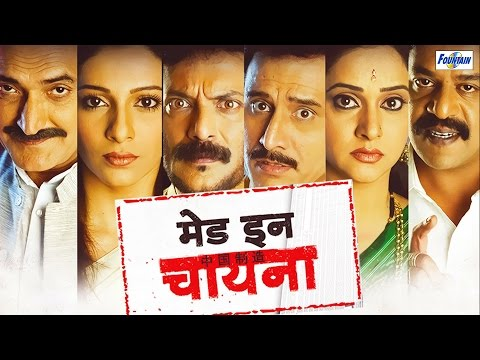 Made In China - Superhit Full Marathi Movies | Sandeep Kulkarni| Latest Full Movie 2016