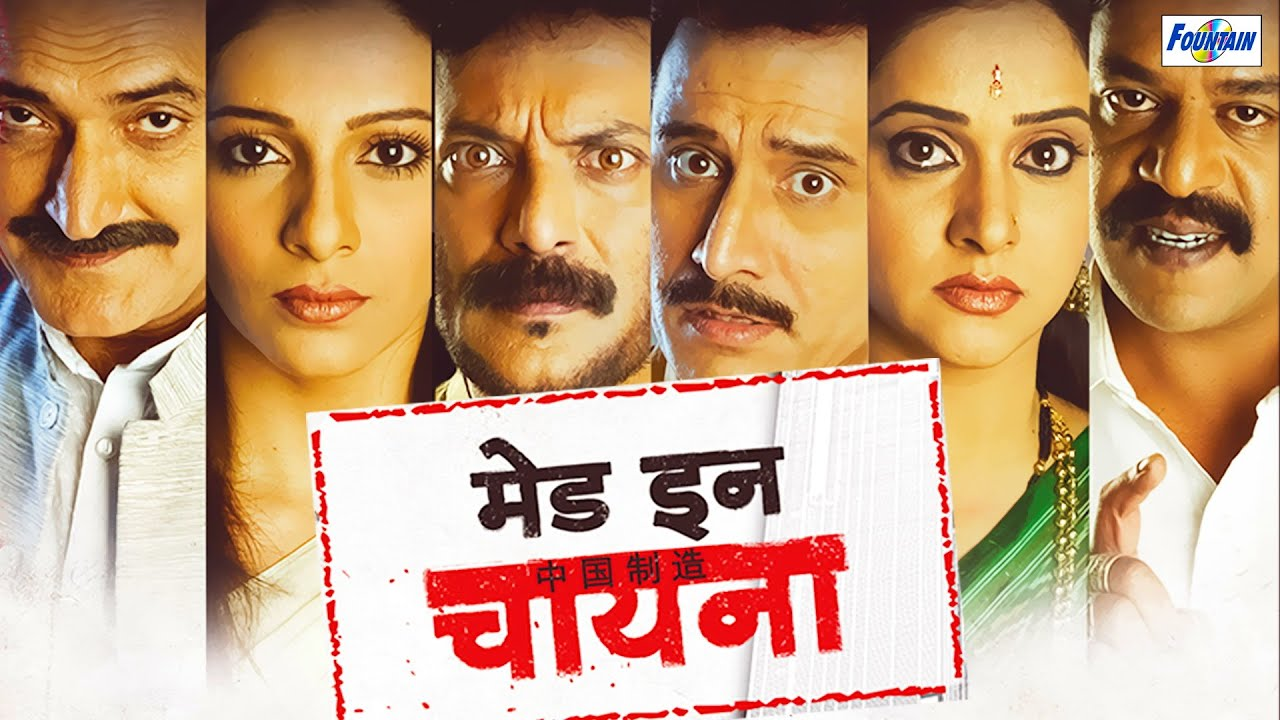 Made In China - Superhit Full Marathi Movies | Sandeep ...