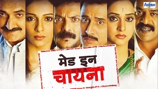Made In China - Superhit Full Marathi Movies | Sandeep Kulkarni, Mrunal Kulkarni | With Subtitles