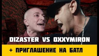 OXXXYMIRON VS  DIZASTER + ПРИГЛАШЕНИЕ НА БАТЛ   # НОВОСТИ РЭПА