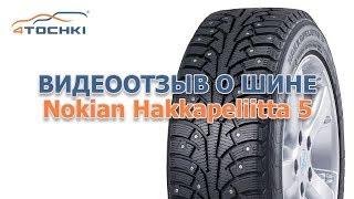 Видеоотзыв о шине Nokian Hakkapeliitta 5 на 4 точки. Шины и диски 4точки - Wheels & Tyres 4tochki