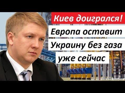 🔥 ЕВРОПА ОТВЕРНУЛАСЬ ОТ КИЕВА! Украина может остаться без транзита уже сейчас