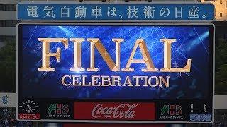 ベイスターズ 本拠地最終戦セレモニー 2018/9/22