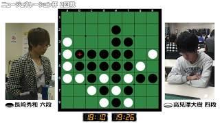 ニュージェネレーション杯2回戦第3試合です。 ○長崎六段 全日本入賞、王...