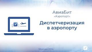 Диспетчеризация в аэропорту