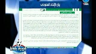 شاهد بيان الاتحاد السعودي بشأن مباراة السوبر مع الاهلي المصري والهلال السعودي