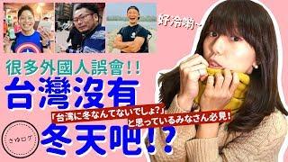 """外國人誤會台灣!「台灣沒有冬天吧?」(TAIWAN has """"no Winter season"""" !?)"""