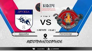 КФЛЧ Мини футбол Дружба 0 0 Легионер