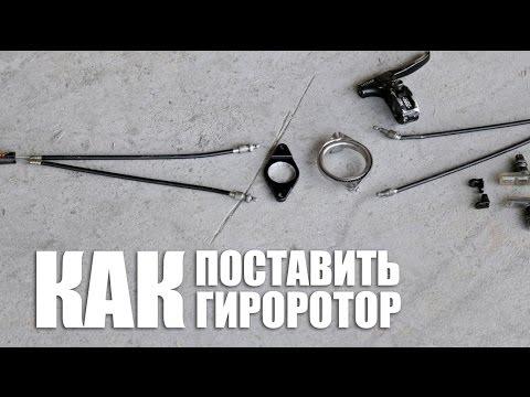 Как поставить гироротор